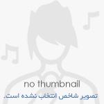 آهنگ بانو باصدای محمد مهدوی