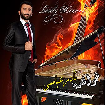 دانلود آهنگ تک دست مازندرانی جدید و فوق العاده زیبا با خوانندگی نادر عباسی