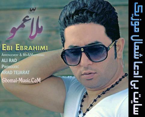 دانلود آهنگ جدید آی ملا عمو از ابی ابراهیمی با لینک مستقیم و کیفیت بالا
