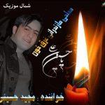 دانلود مداحی غرق خون با صدای مجید حسینی