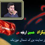 دانلود مداحی حسین اربابه من با صدای احمد نیکزاد