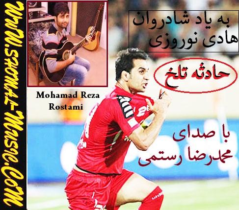 https://www.shomal-music.info/wp-content/uploads/2014/10/Mehdi-Khazai.jpg