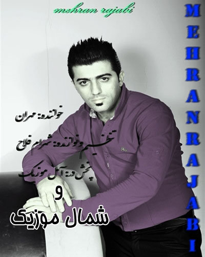 Mehran_Rajabii
