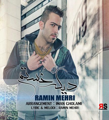 آهنگ فارسی رامین مهری