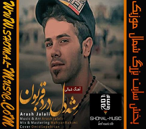 Arash-Jalali-Shomali
