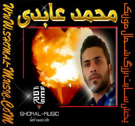 محمد عابدی