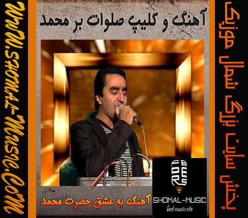 Vahid_Salavat_WwW.Shomal-Music.CoM