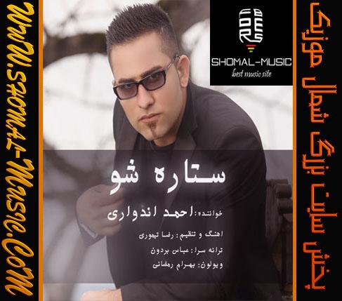 Ahmad-Andevari_Setareye-Shu