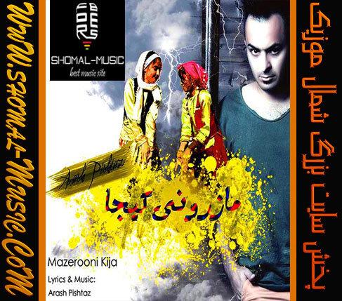 Arash-Pishtaz_Mazandarani_(www.shomal-music.info