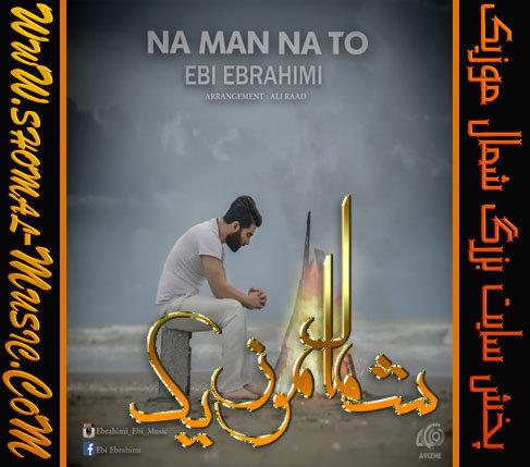 Ebi_Ebrahimi_-_Na_Man_Na_To_128