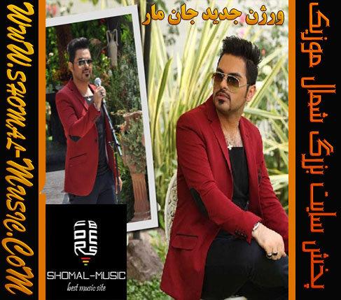 Iman-fallllah_Jane-Mar_(WwW.Shomal-Music.CoM)