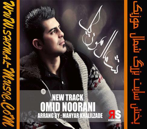 Omid-Norani_(09115867332)