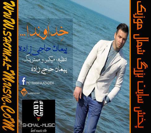 Peyman Hajizadeh - Khoda Vanda