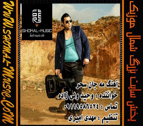 Vahid_Sahar_09119586524