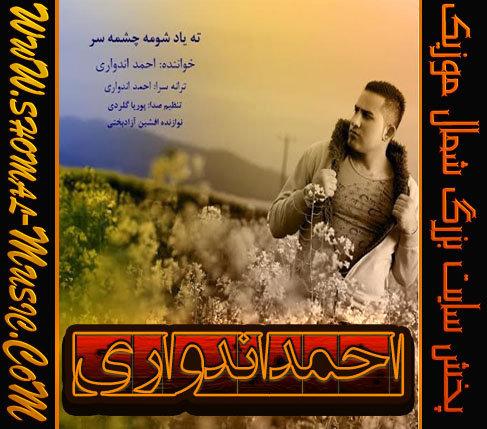 Ahmad-Andvari