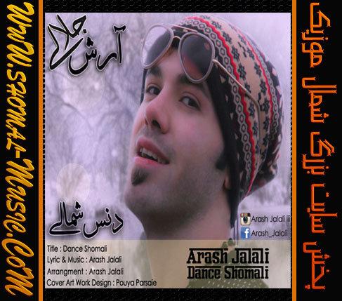 آرش جلالی