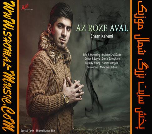 Ehsan-Kalvani_Az-Roz-Aval