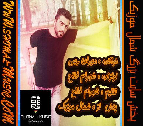 Mehran-Rajabi_09190127078_ha-Delbar