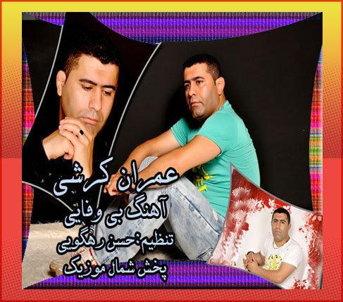 Omram-karashi(Bivafaei)09119186848