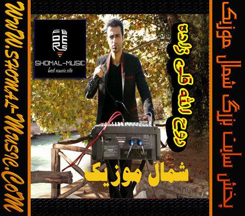 Roholah-Gholi-Zade_09111148575