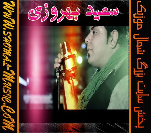 آهنگ فارسی سعید بهروزی به نام احساس