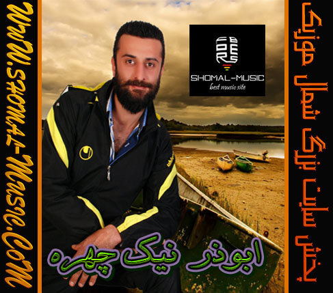 Abozar-Nik-Chehre_Del-Pere-Darde