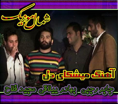 Bahador_Majid_Jaber_Mishkaye-Del_WwW.Shomal-Music.CoM