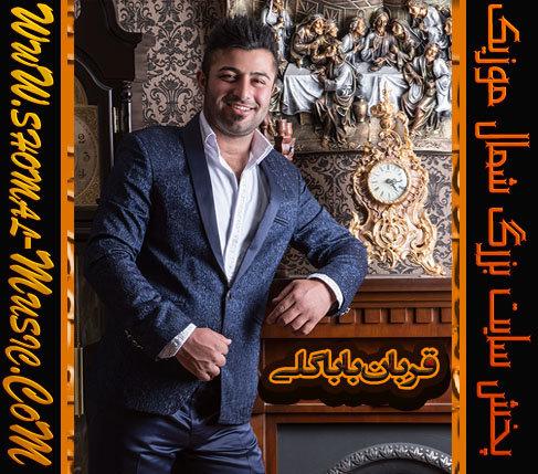 Ghorban_Babagoli_09118044045