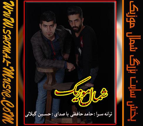 Hosein-Gilani_Jane-Yar_09115361064
