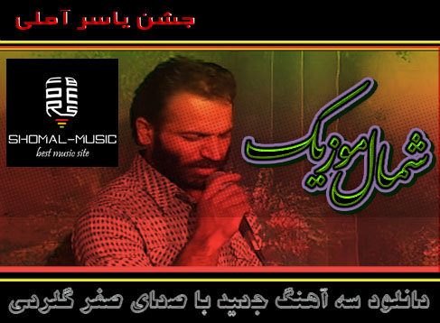 Safar-Jashne-Yaser-Amoli