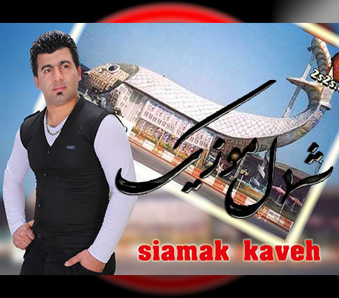 Seyamak-Kaveh_Ferydon-kenar_09383245523