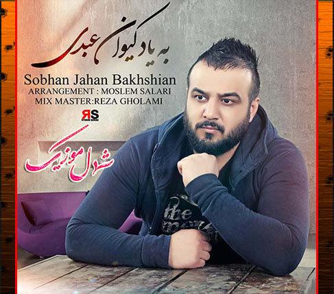Sobhan-Jahan-Bakhshyan_Be-Yad-Keyvan-Abdi _09196502486