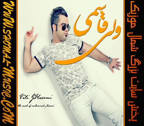 Vali-Ghasemi_Hanozam-Be-Yade-Te