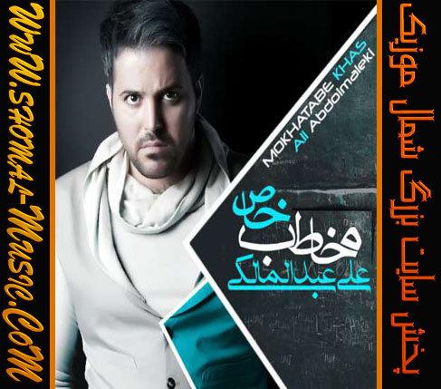 Ali-Abdolmaleki _Mokhatabe-Khas