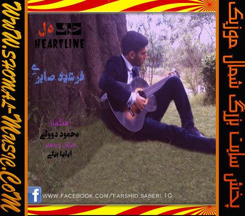 Farshid Saberi - Harfe Del