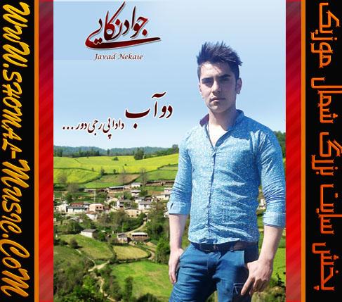 Javad-Nekai_Peyraje_09304048978