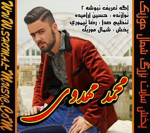 محمد مهدوی
