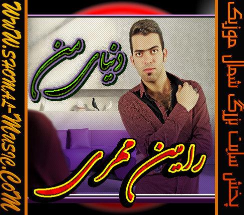 Ramin Mehri_Donyaye-Man_WwW.Shomal-Music.CoM_09355126626