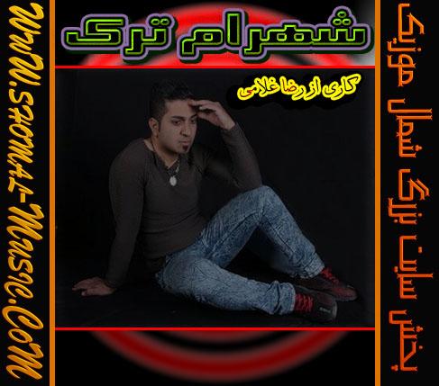 Shahram-Tork_Jodai_09119196028