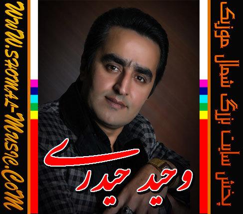 Vahid-Heydari_Ay-Che-Sakhte