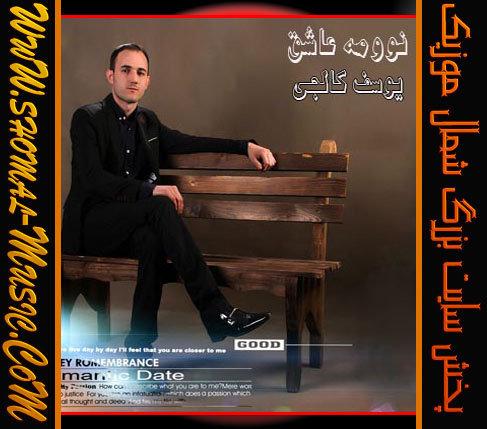 Yousef-Kaleji_09358020746_Navoome-Ashegh