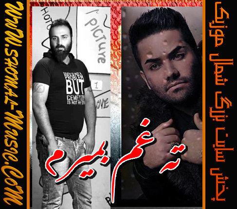 Bahador_V_Reza-Ramzani_09190799020