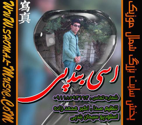 Esi-Bandpey_Yele-Yalon_09118593163