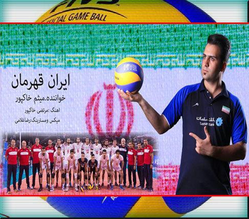 Meysam-Khakpor_Iran_09113111398_WwW.Shomal-Music.CoM