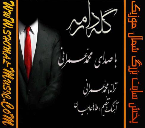 Mohammad Omrani - Gele Darme