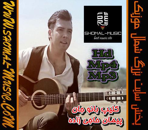 Peyman & Payam Hajizadeh - Banoo Jan - HD [Shomal-Music]