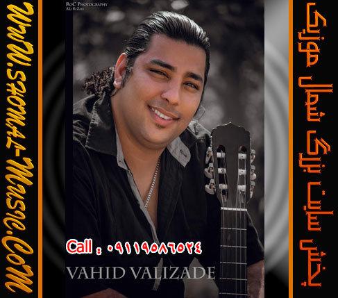 Vahid-Valizadeh_09119586524_09378197672_WwW.Shomal-Music.Info