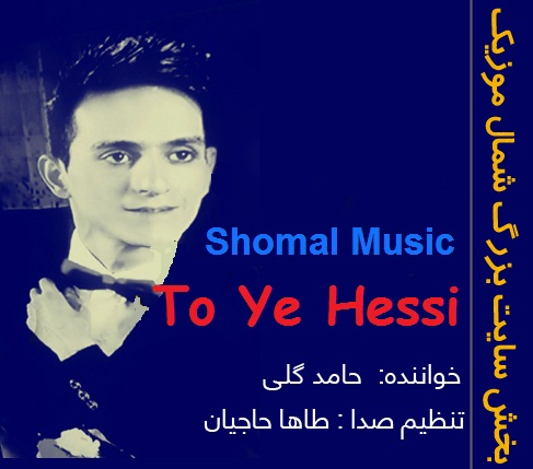 http://www.shomal-music.info/wp-content/uploads/2015/07/88usucc2kw99nkwa0os61.jpg