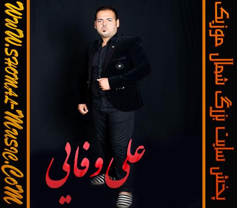 Ali Vafaei - Delbar