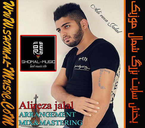 Alireza-Jalal_She-Delbare-Da_09019468198_WwW.Shomal-Music.Info